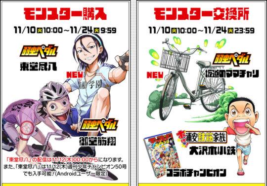 モンスター購入に「東堂尽八」、モンスター交換所に「坂道のママチャリ」が新たに追加!チャンピオンコラボ