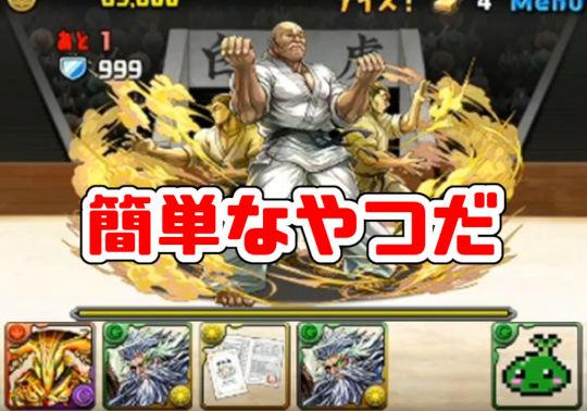 【動画】チャンピオンコラボ 超地獄級の簡単花火周回パ×2編成!