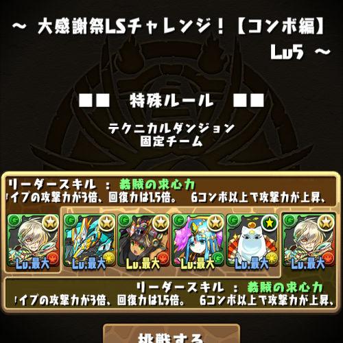 大感謝祭LSチャレンジ【コンボ編】 Lv5の固定チーム