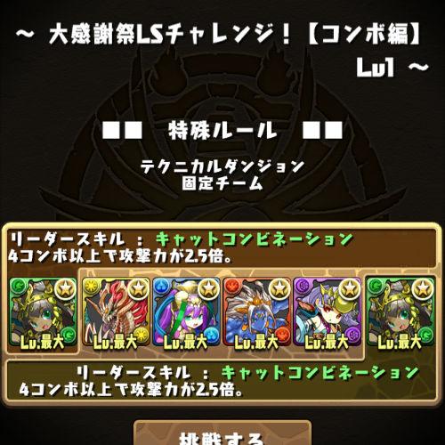 大感謝祭LSチャレンジ【コンボ編】 Lv1の固定チーム