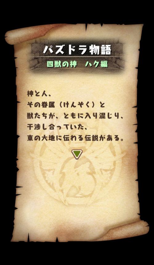 四獣の神 ハク編1