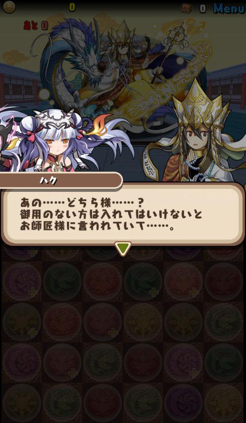 四獣の神 ハク編2