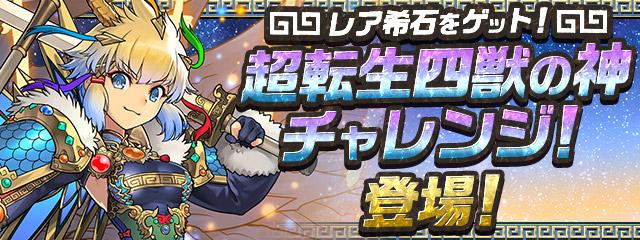 レア希石をゲット!「超転生四獣の神チャレンジ!」登場!