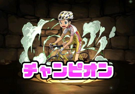 のっちとみずのんのチャンピオンコラボガチャ②「やったダイヤ!小野田くん当たった!」