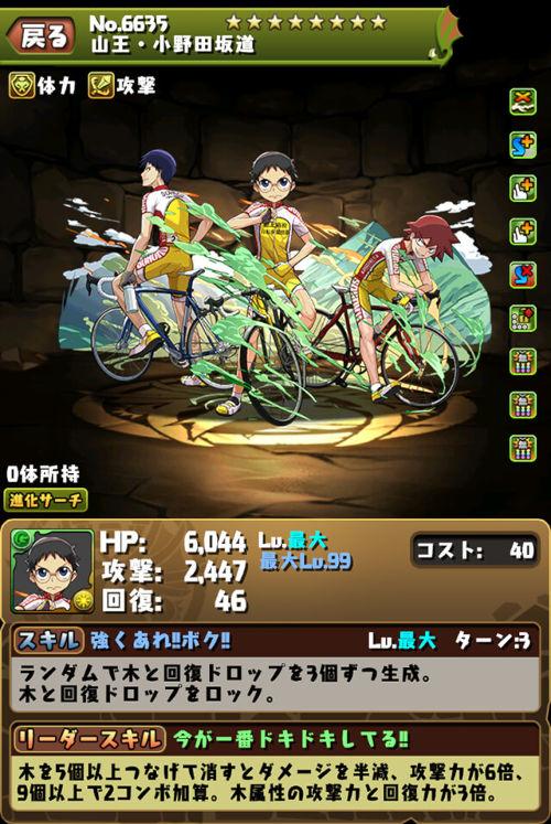 転生小野田坂道のステータス画面