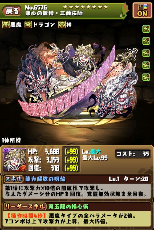 邪心の龍僧・三蔵法師のステータス画面