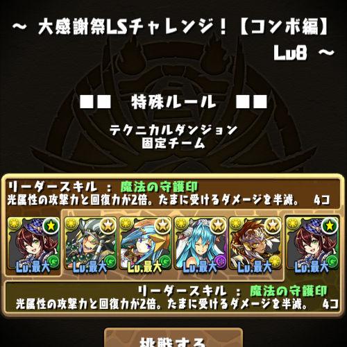 大感謝祭LSチャレンジ【コンボ編】 Lv8の固定チーム
