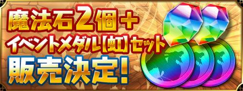 「魔法石2個+イベントメダル【虹】セット」販売決定!