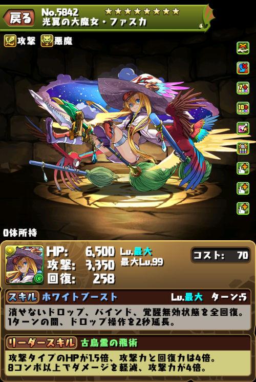 光翼の大魔女・ファスカのステータス画面