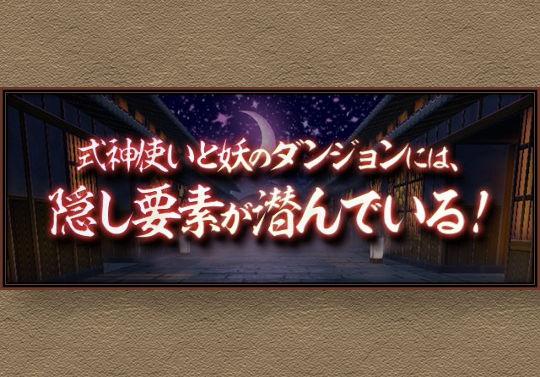 式神使いと妖ダンジョンの全ての隠し要素を最初に発見したユーザー名をクレジットに追加!