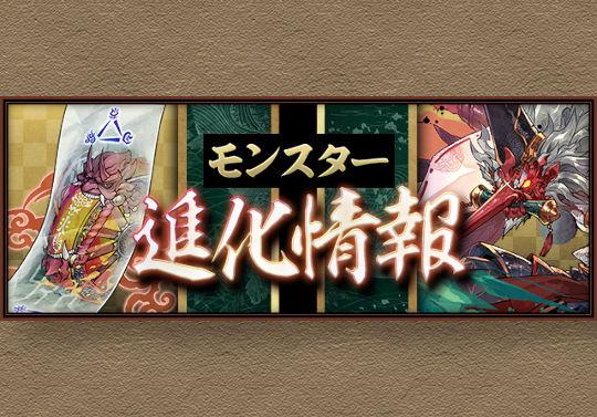式神使いと妖ガチャキャラやダンジョン要素の呪符のアシスト進化情報を発表!