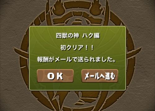 四獣の神ハク編クリア