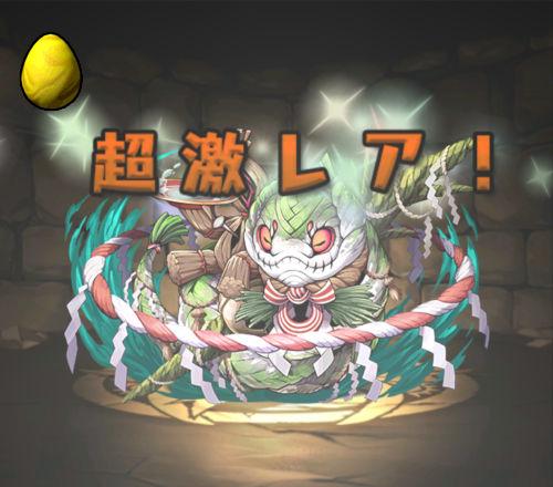 みずのんの式神使いと妖ガチャ1回目 ナコジャ