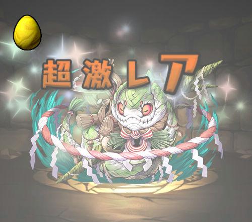 のっちの式神使いと妖ガチャ3回目 ナコジャ
