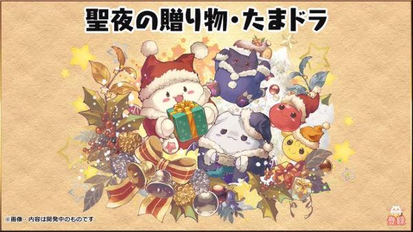 【公式放送】12月14日からクリスマスガチャが登場!転生グレモリー、オシリス、たまドラのイラストを発表