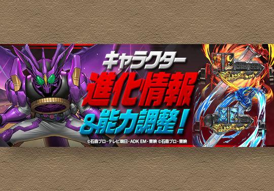仮面ライダー既存キャラがパワーアップ!12月4日中に実装