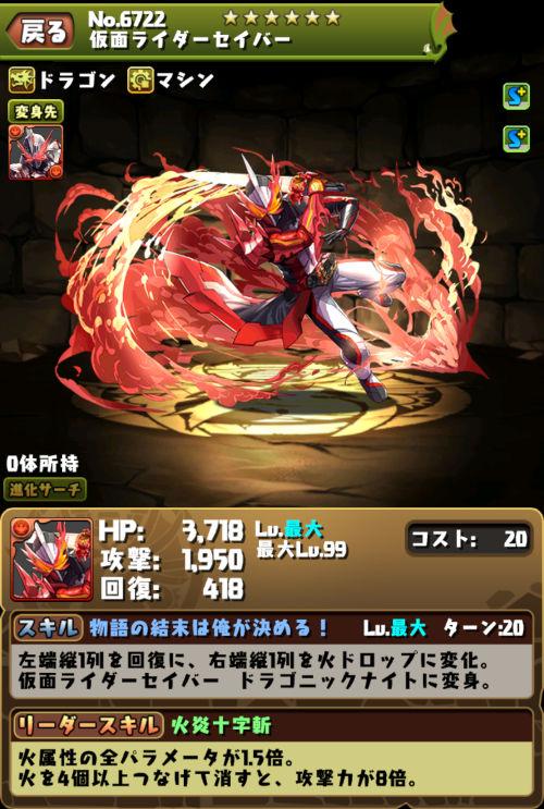 仮面ライダーセイバー1