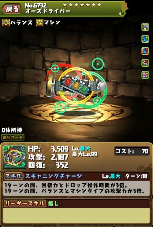 仮面ライダーオーズ5