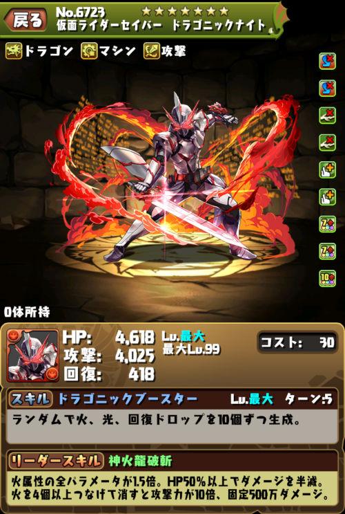 仮面ライダーセイバー2