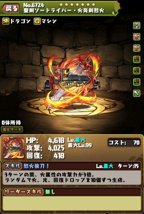 仮面ライダーセイバー3