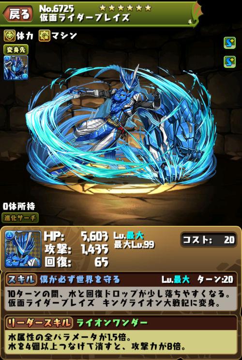 仮面ライダーブレイズ1