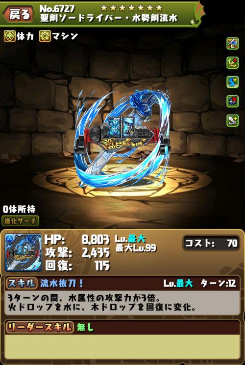 仮面ライダーブレイズ3