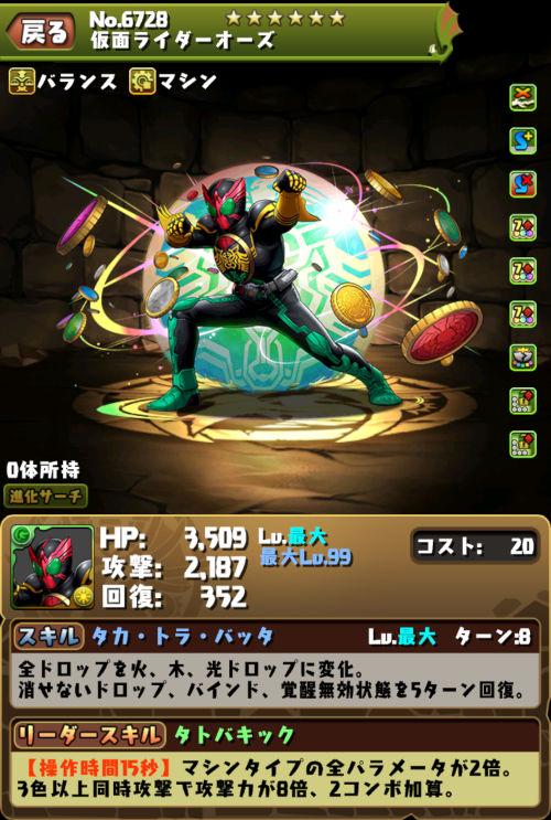 仮面ライダーオーズ1