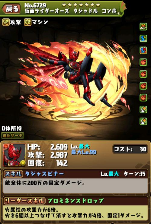 仮面ライダーオーズ2