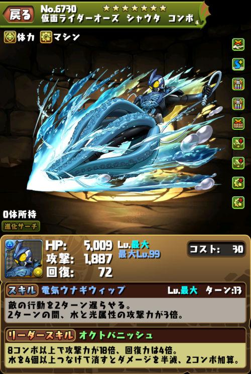 仮面ライダーオーズ3
