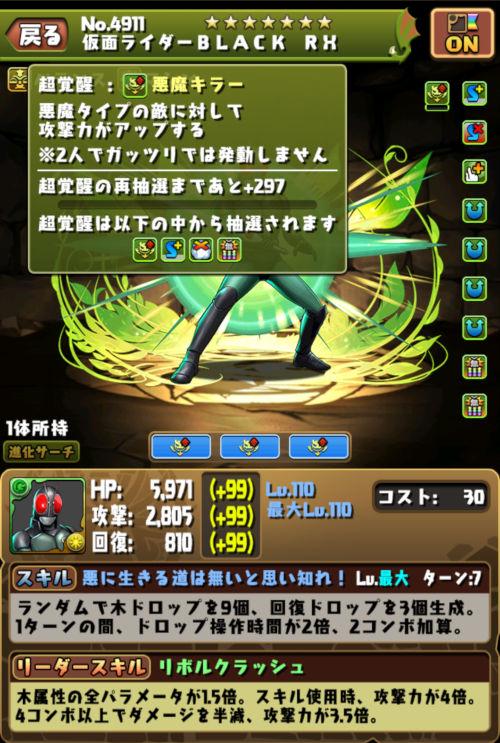仮面ライダーBLACK RXのステータス画面