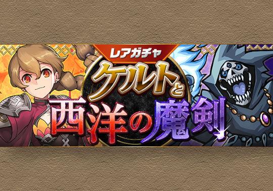 12月14日12時から新カーニバル「ケルトと西洋の魔剣」が開催!