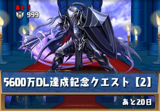 5600万DL達成記念クエスト【2】 攻略&ダンジョン情報
