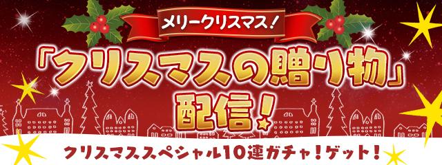 メリークリスマス!「クリスマスの贈り物」配信! クリスマススペシャル10連ガチャ!ゲット