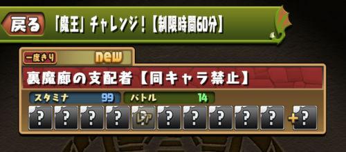 期間限定!スペシャルダンジョン「「魔王」チャレンジ!【制限時間60分】」クリアで称号「魔王」を獲得しよう!