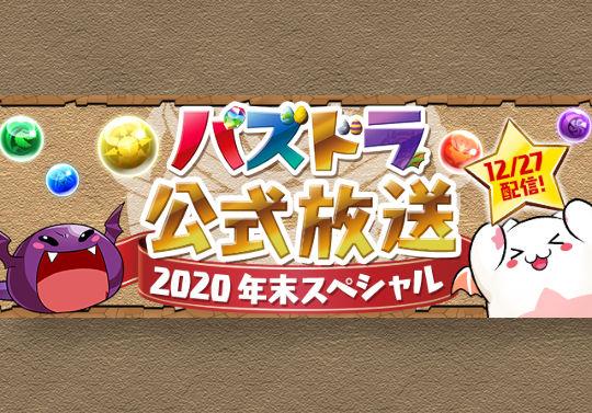 12月27日18時頃から「パズドラ公式放送~2020 年末スペシャル~」の配信が決定!