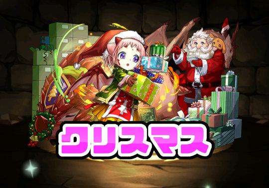 のっちとみずのんのクリスマス10連ガチャ「オシリス!ポロネまで!?なんてクリスマスプレゼントだ!」