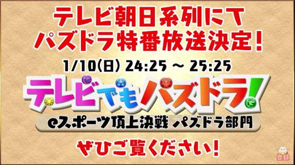 【公式放送】1月10日にテレビでもパズドラが放送決定!