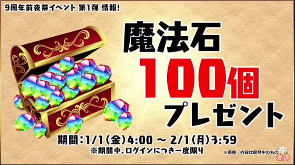 【公式放送】9周年前夜祭イベントを発表!魔法石100個配布や選べる★6フェス限メダル配布など