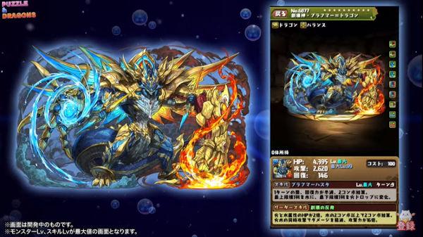 【公式放送】ブラフマー=ドラゴン、インド神武器、ミアーダの能力を発表!