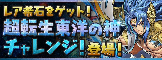 レア希石をゲット! 「超転生東洋の神チャレンジ!」登場!