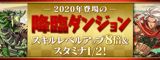 2020年登場の降臨ダンジョン スキルレベルアップ8倍&スタミナ1/2!