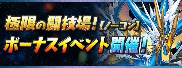 「極限の闘技場【ノーコン】」ボーナスイベント開催!