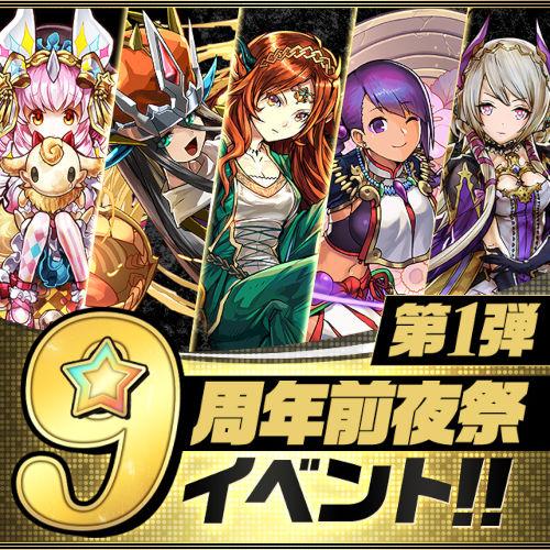 パズル&ドラゴンズ「9周年前夜祭イベント!!」第1弾