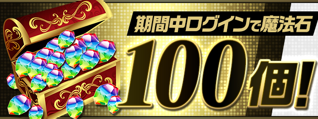 期間中ログインで魔法石100個!!