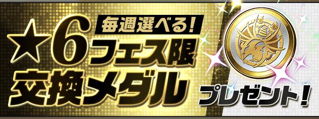 毎週選べる!「★6フェス限交換メダル」プレゼント!