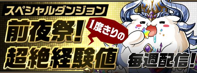 スペシャルダンジョン「前夜祭!一度きりの超絶経験値」毎週配信!