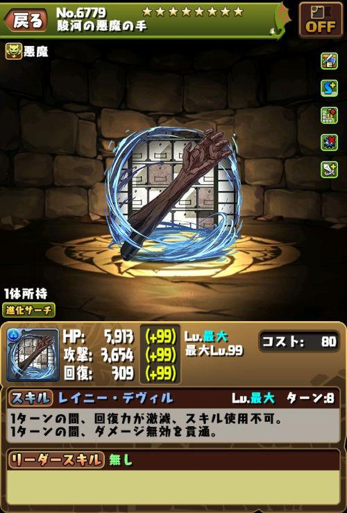 神原駿河3
