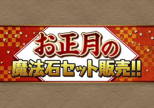 1月1日からお正月の魔法石セットを販売!石100個+10連ガチャドラ確定が8000円など