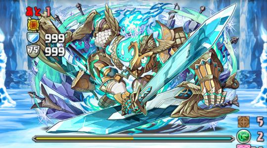 ホッポ降臨 絶壊滅級 ボス 凍剣の氷精王・ホッポ