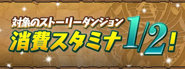 対象のストーリーダンジョン スタミナ1/2!